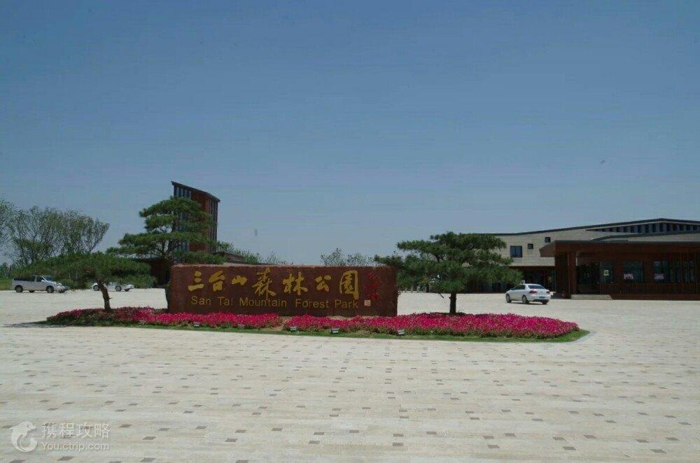 营业状态: 正常开园 预定 宿迁三台山森林公园,坐落于江苏省宿迁市